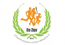 EV-ZIN-RUNNING-TEAM-1-218x150