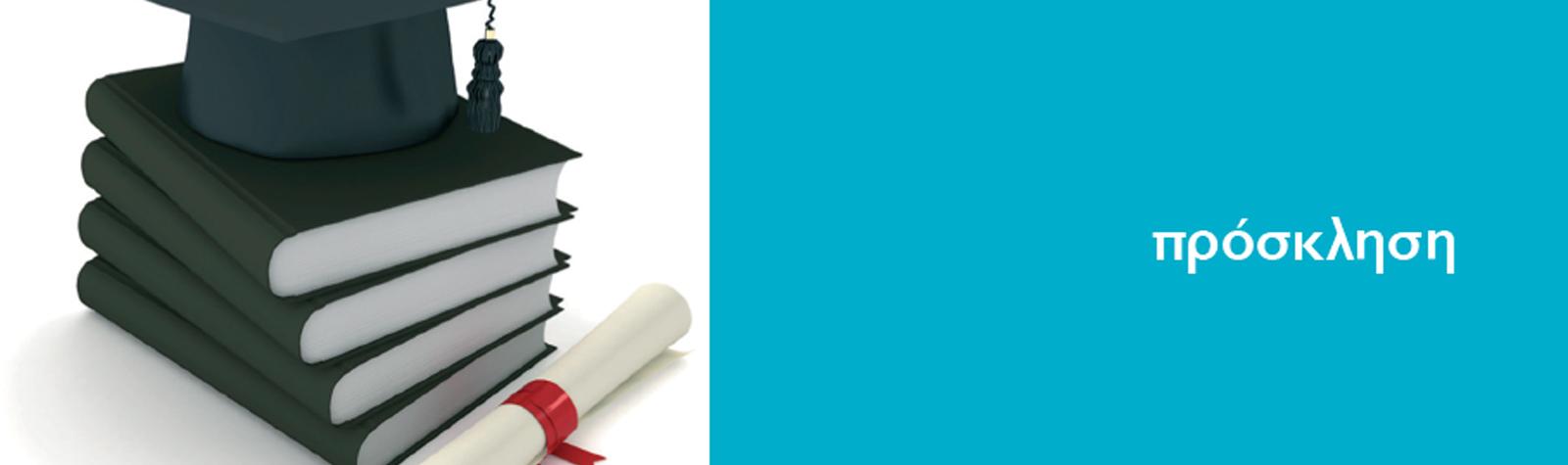 Εκδήλωση Αποφοίτων και Τελετή Βράβευσης των Πρωτευσάντων Φοιτητών/τριών τoυ Τμήματος