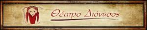 DIONYSOS-logo900x200_Final_3
