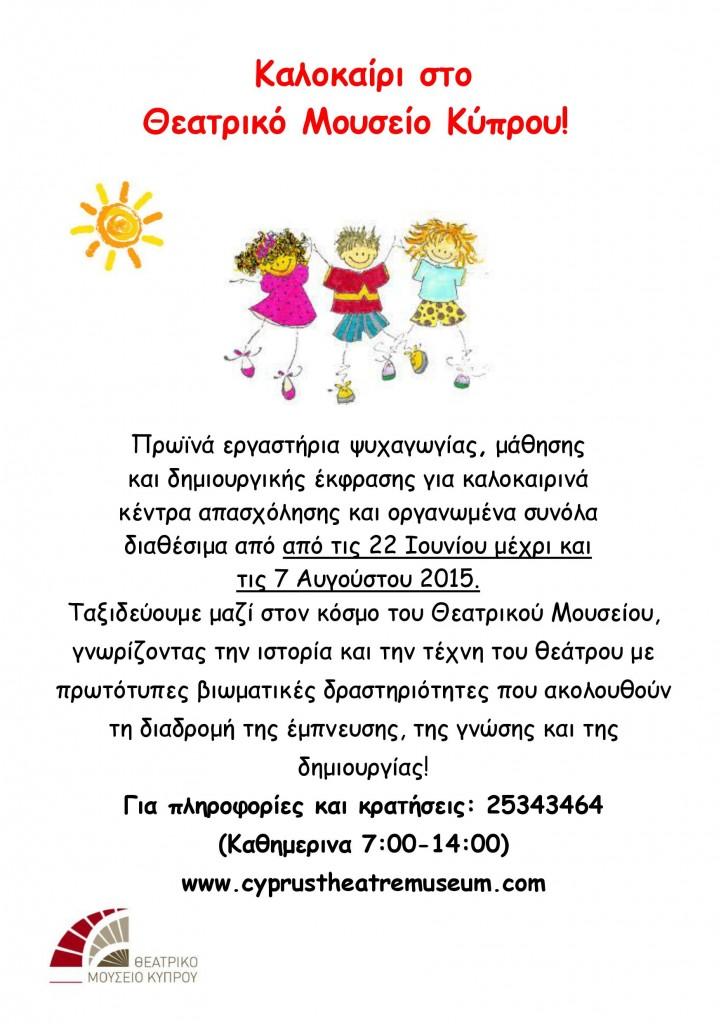 Αφίσα Καλοκαιρινών Εργαστηρίων 2015